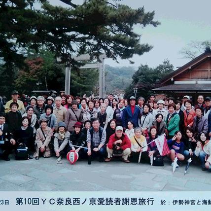 第10回 YC奈良西ノ京愛読者謝恩旅行